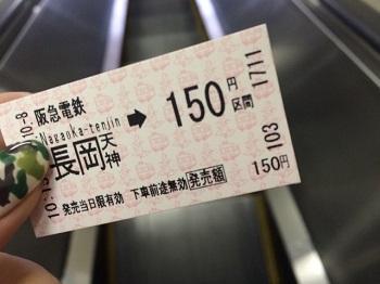 陵思い切符108