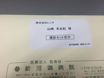 kenkousindan823.jpg