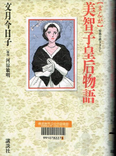 美智子皇后物語