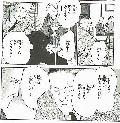 正田さん 平気です