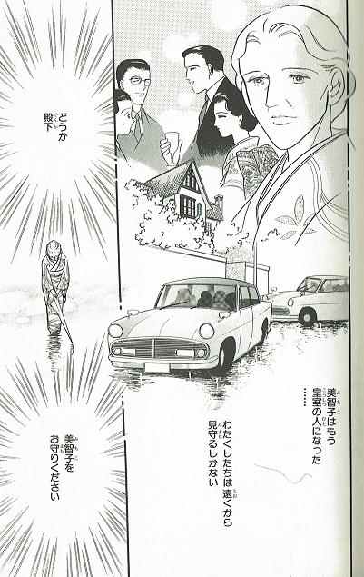 美智子はもう皇室の人になった