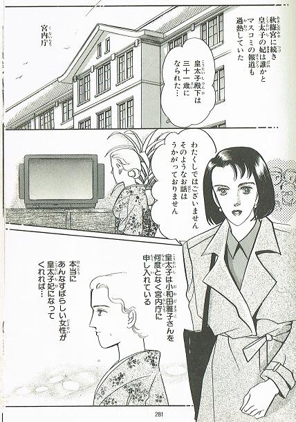 秋篠宮に続き皇太子の妃は