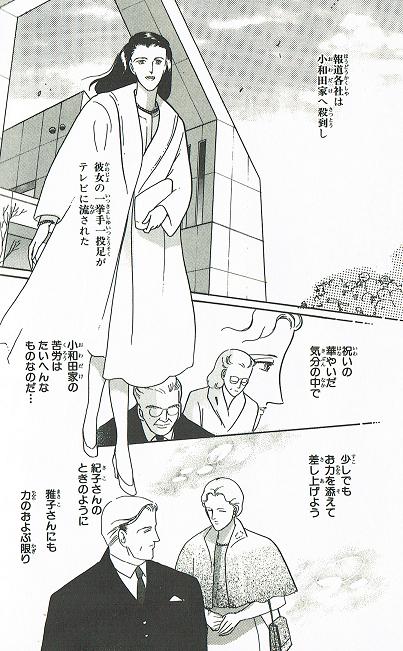 報道各社は小和田家に殺到し