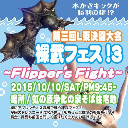 9月30日裸武フェス!3告知