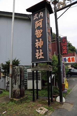 阿智神社4