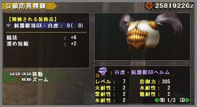 秘伝珠・鈍器獣