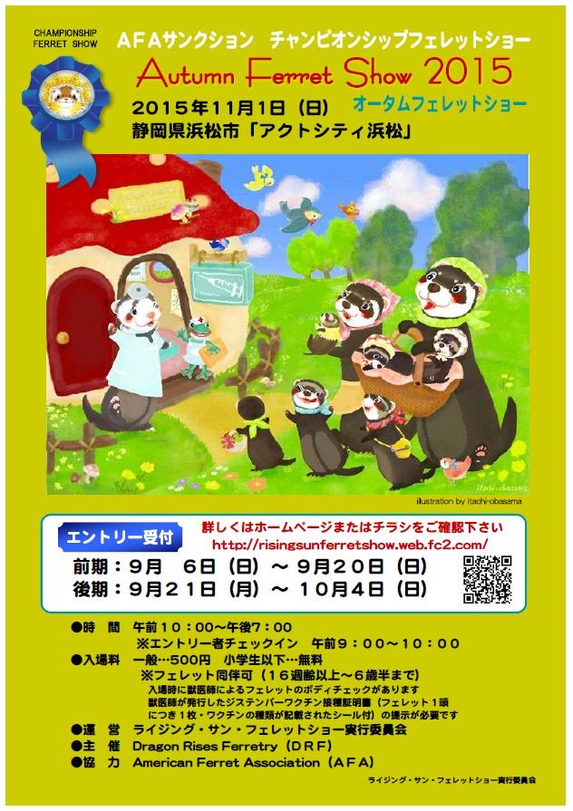 autumnferretshow2015ポスター