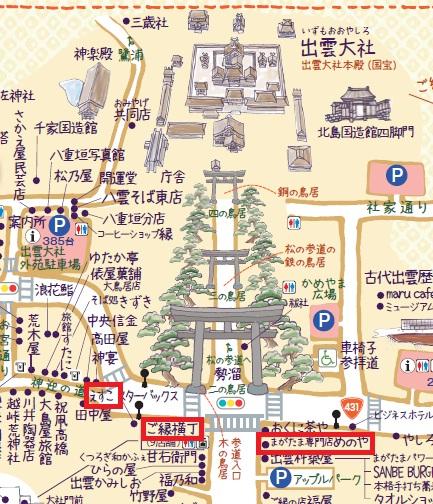 出雲大社おみやげマップ