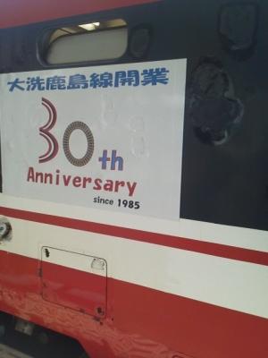 鹿島臨海鉄道②