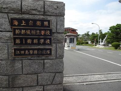 江田島海自