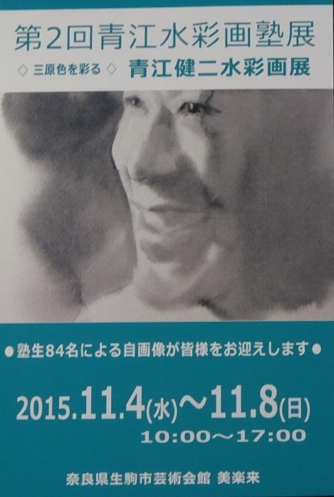 画塾展2015A