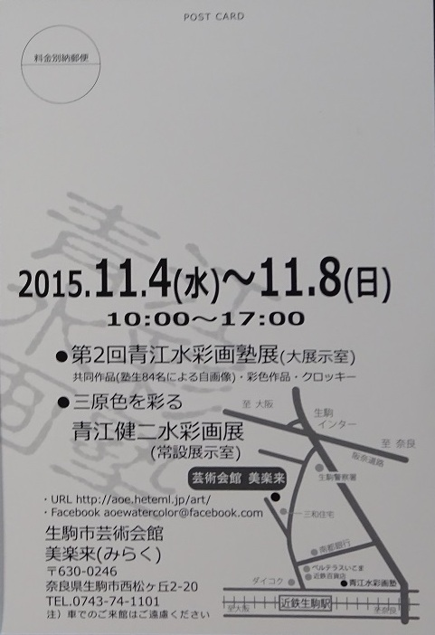 画塾展2015B