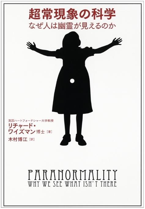 ParanormalityCover.jpg