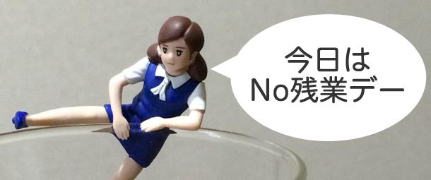 honjitsuwanozangyo.jpg