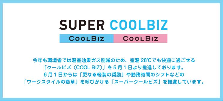kankyosho_coolbiz.png