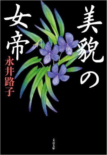 nagaimichiko_bibounojotei.jpg