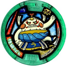 妖怪メダルラムネ零3 横綱うどん【ノーマル】
