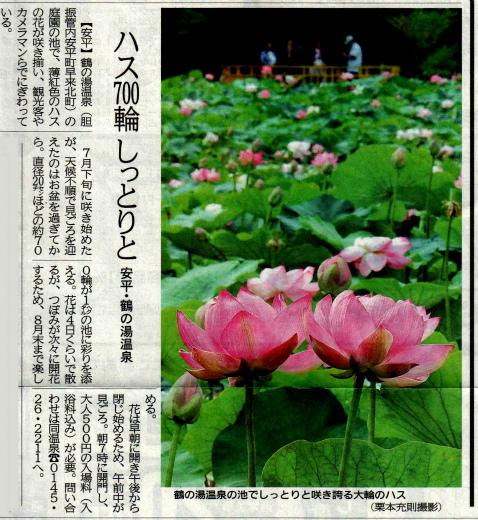 s-724-1蓮の新聞記事