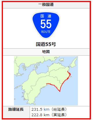 s-726-1国道55号 Wikipedia