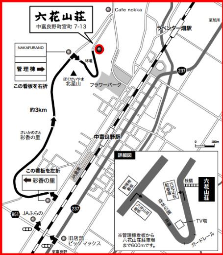 s-735-1六花山荘地図