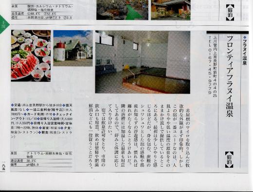 s-736-2温泉大図鑑