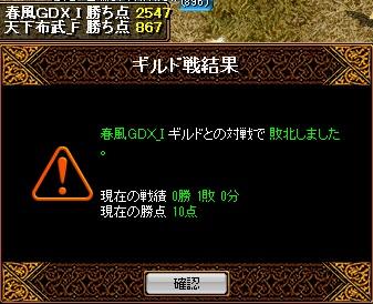 150909 春風GDX(黄)様