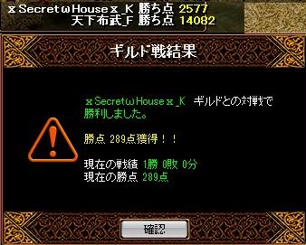 150927 ⅹSecretωHouseⅹ(宵)様