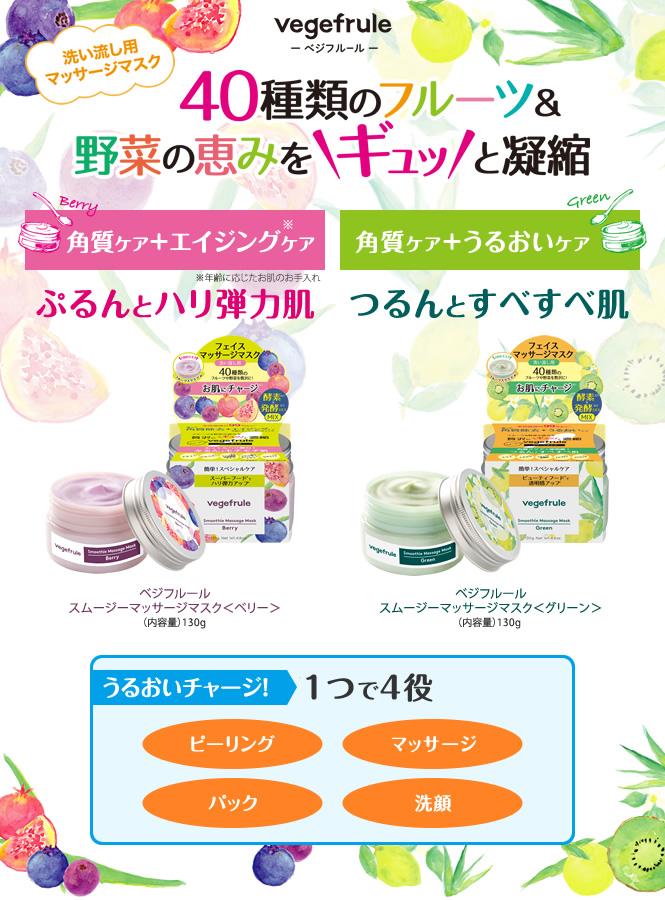 スムージーマッサージマスク ベジフルール 明色化粧品
