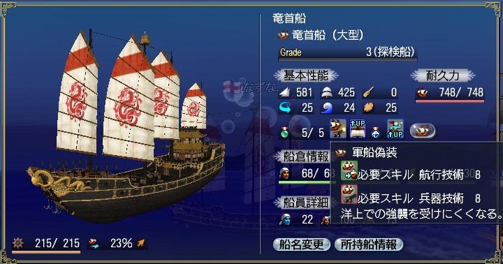 082315 竜首船