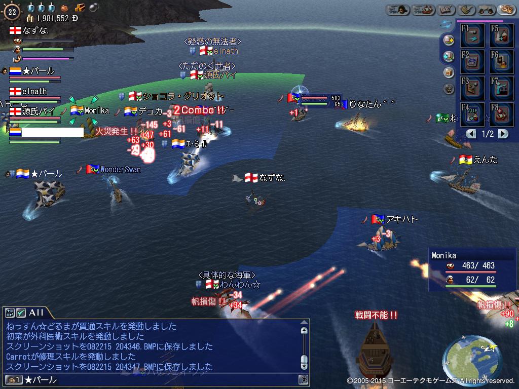 大海戦0822