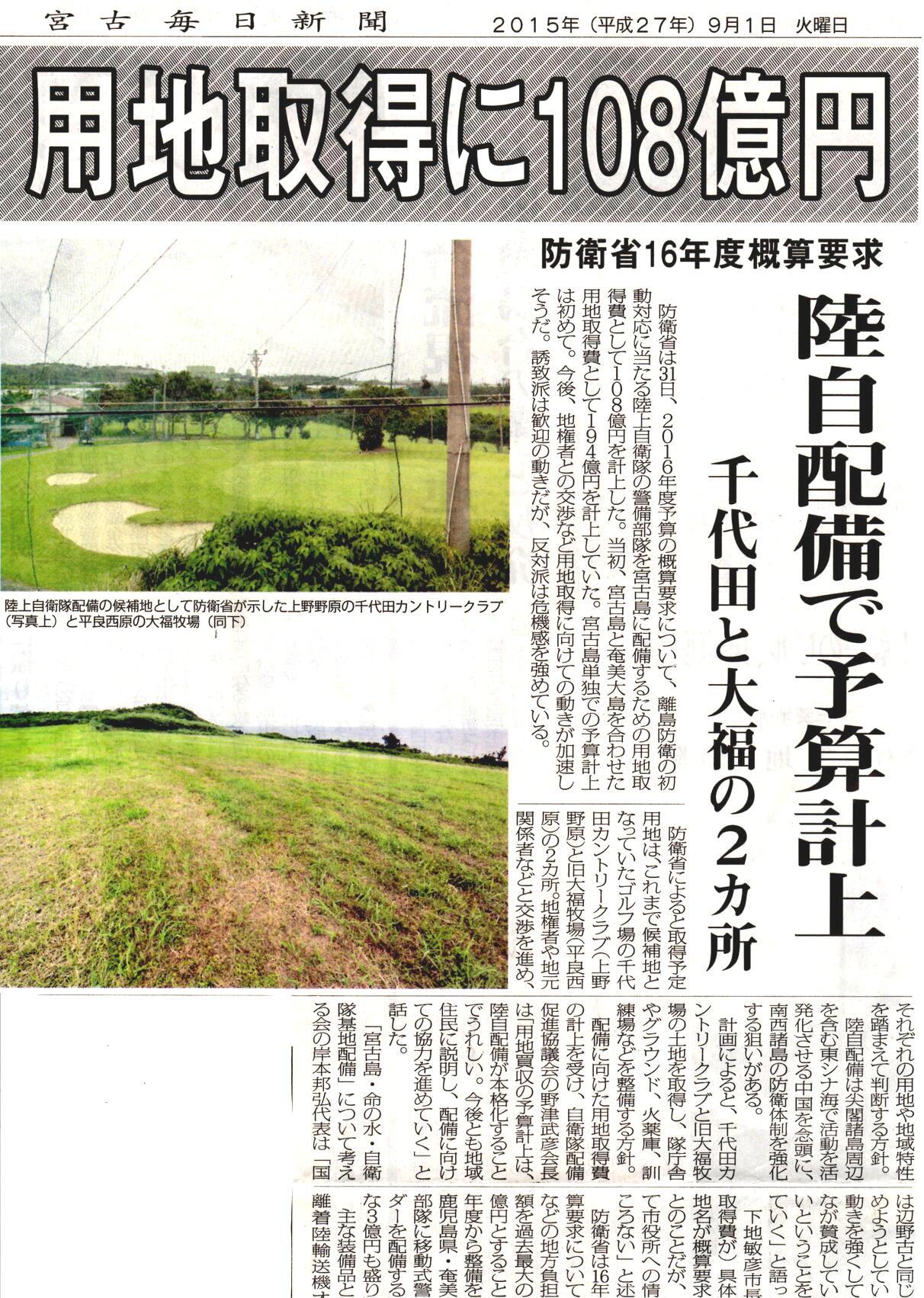 2015 0901陸自宮古予算108億[1]