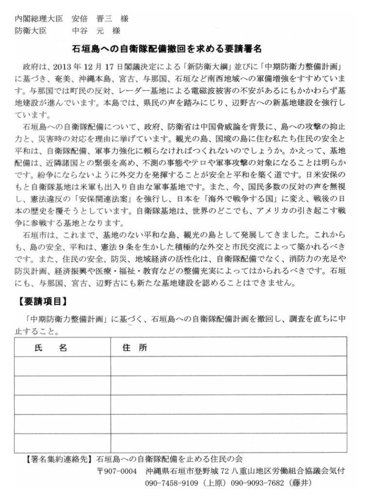石垣島への自衛隊配備撤回を求める署名用紙