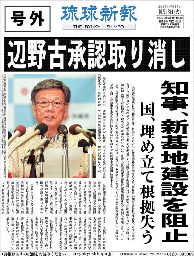 2015 1013琉球新報号外
