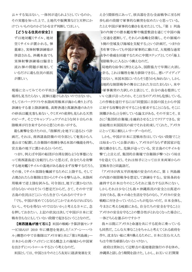宮古配布チラシ校正済み三上さん02]