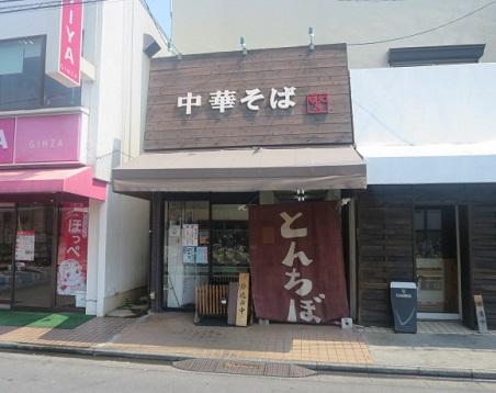 15-tonchibo1.jpg