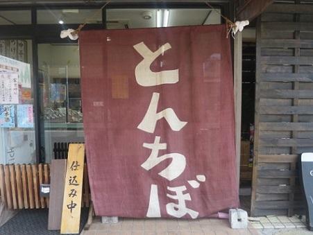 15-tonchibo2.jpg