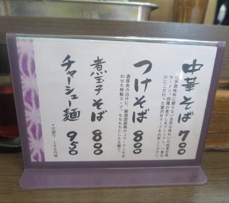 15-tonchibo7.jpg