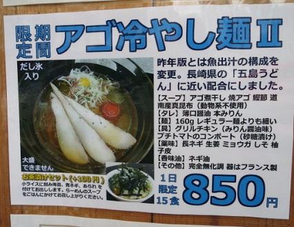 ago-hiyashi1.jpg