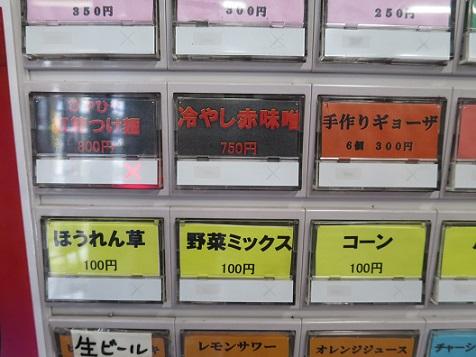 am-hiyashi1.jpg