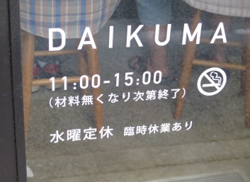 daikuma11.jpg