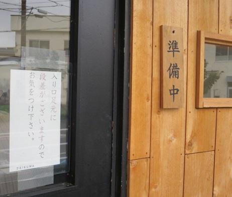 daikuma12.jpg