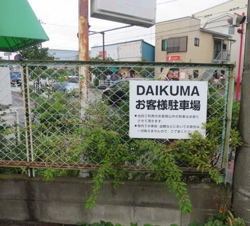 daikuma2.jpg