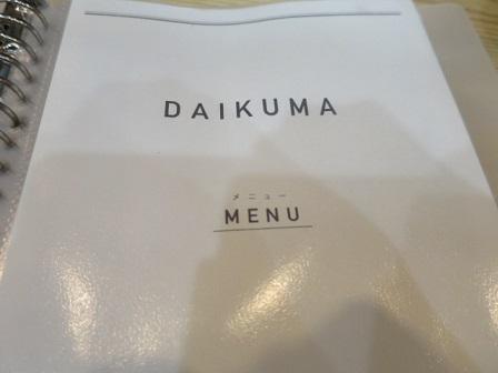 daikuma20.jpg