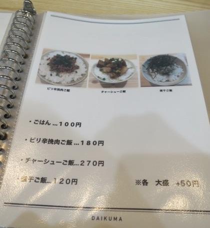 daikuma24.jpg
