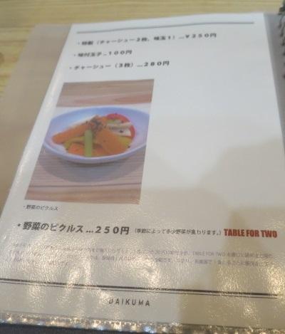 daikuma25.jpg