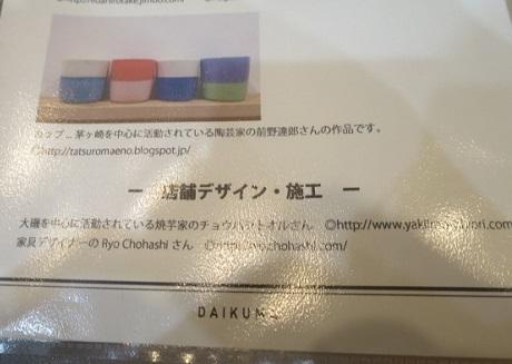 daikuma29.jpg