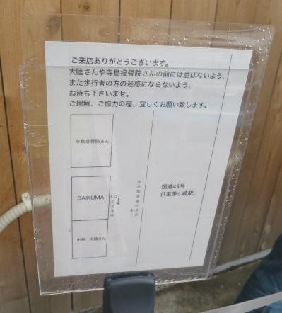 daikuma3.jpg