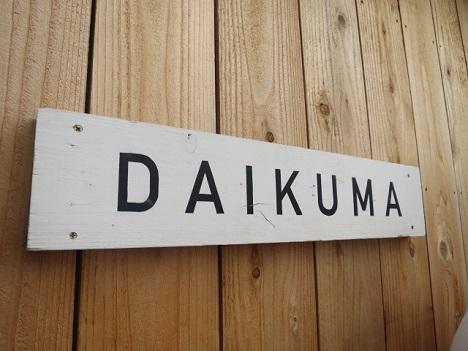 daikuma4.jpg
