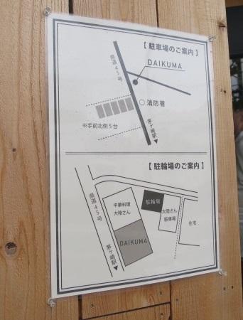 daikuma5.jpg