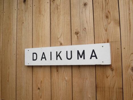 daikuma53.jpg